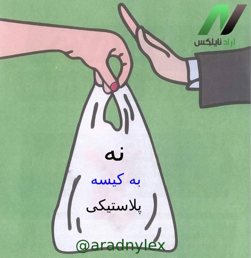 کیسه های پلاستیکی تجزیه پذیر
